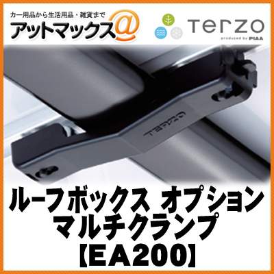 EA200 PIAA roof box option multiple Terzo lowrider lamp