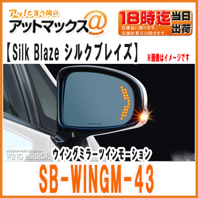 【K'SPEC ケースペック】シルクブレイズ SilkBlaze LEDウイングミラーツインモーション マツダ車 CX-3/CX-5後期専用 【SB-WINGM-43】{SB-WINGM-43[9181]}
