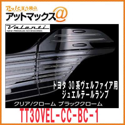 【VALENTI ヴァレンティ】【TT30VEL-CC-BC-1】LEDテールランプ REVOシリーズ クリア/クローム ブラッククローム{TT30VEL-CC-BC-1[9980]}