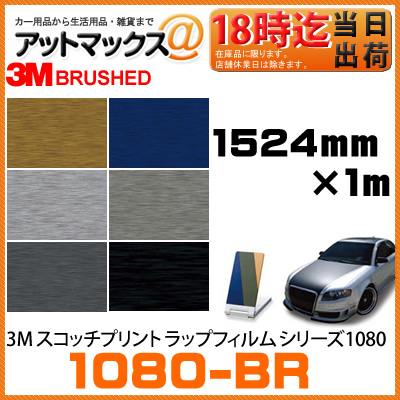 M wrapping film series 1080 p m Japan 3 m Scotch print wrap calapping sheet calapping film