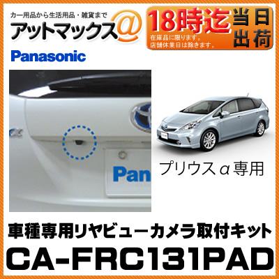 CA-FRC131PAD パナソニック Panasonic リアビューカメラ取付キット 車種専用 プリウスα 型式 DAA-ZVW40W / ZVW41W{CA-FRC131PAD[500]}