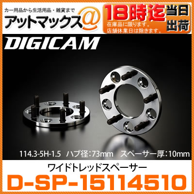 D-SP-15114510 デジキャン DIGICAM ワイドトレッドスペーサー 114.3-5H-1.5 ハブ径:73mm スペーサー厚:10mm 社外ホイール用{D-SP-15114510[9181]}