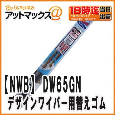 设计刮水器石墨型替换橡胶尺寸650mm端面(宽度)9mm