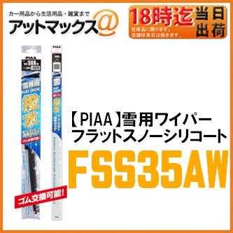 설용 와이퍼 플랫 스노우 엉덩이 코트 적용품 차례 35 A 350 mm스노우 와이퍼 브레이드