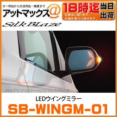 SB-WINGM-01 シルクブレイズ SilkBlaze 윙 미러 LED 색깔: 앰버 점등: 보통 유형 적합 차종: 아 드/ヴェルファイア 20 계 (GGH/ANH 20W/25W ATH20W)