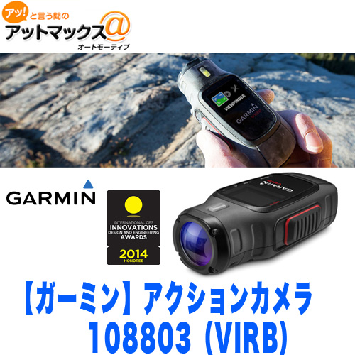 【GARMIN ガーミン】 1080pHDアクションカメラ【VIRB】 手ぶれ補正 防水 高解像度 動画静止画OK{108803[998]}