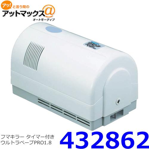 フマキラー 432862 ウルトラベープ PRO1.8Tセット (タイマー付) 業務・産業向け{432862[9980]}