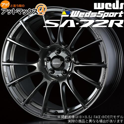 【4本購入で特典付】WEDS ウェッズ ウェッズスポーツ SA-72R 18インチ リム幅9.5J インセット+45 5穴 PCD114.3 HBC アルミホイール1本{0072707[9980]}