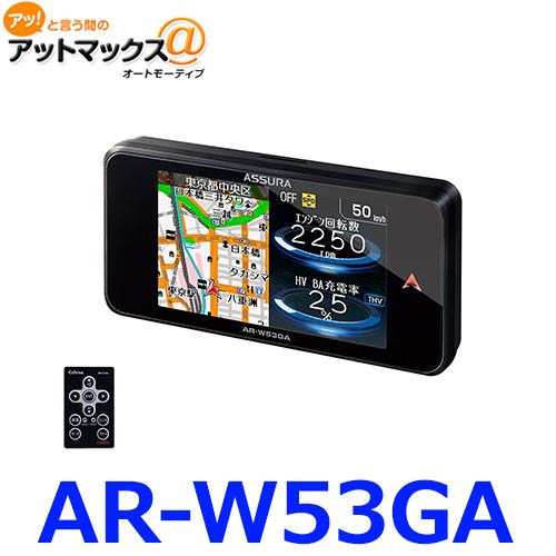 【セルスター】【AR-W53GA】一体型レーダー探知機 アシュラAR-W53GA GPSデータ更新無料 日本製