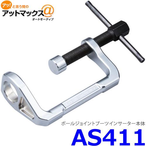 KTC 京都機械工具 AS411 ボールジョイントブーツインサーター本体{AS411[9980]}