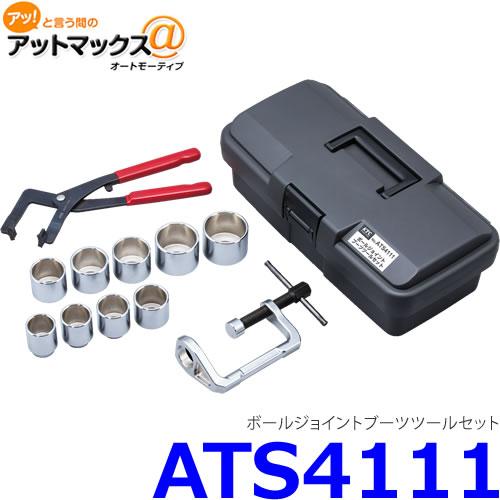 KTC 京都機械工具 ATS4111 ボールジョイントブーツツールセット{ATS4111[9980]}