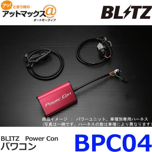 ブリッツ/BLITZ パワコン BPC04 (POWER CON) ホンダ RP1、RP2 ステップワゴン / RP3、RP4 スパーダ {BPC04[9183]}