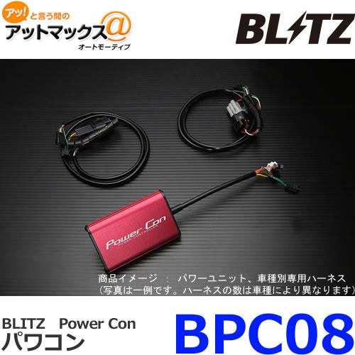 ブリッツ/BLITZ パワコン BPC08 (POWER CON) トヨタ NGX50、NGX10 C-HR ターボ / NRE185H オーリス {BPC08[9183]}