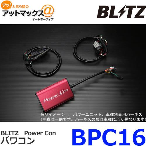 ブリッツ/BLITZ パワコン BPC16 (POWER CON) ホンダ FK7 シビックハッチバック {BPC16[9183]}