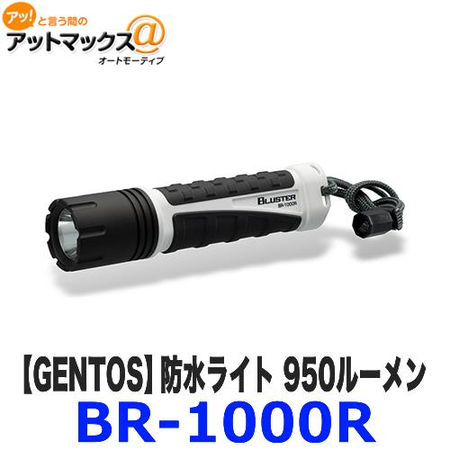 BR-1000R GENTOS ジェントス 防水ライト 950ルーメン ワイドビーム チップタイプ LED 防塵 防水 {BR-1000R[9980]}