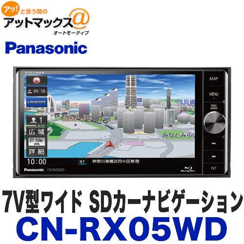 CN-RX05WD Panasonic パナソニック ストラーダ 7V型ワイド SDカーナビゲーション 200mmコンソール用 ブルーレイ対応 {CN-RX05WD[500]}