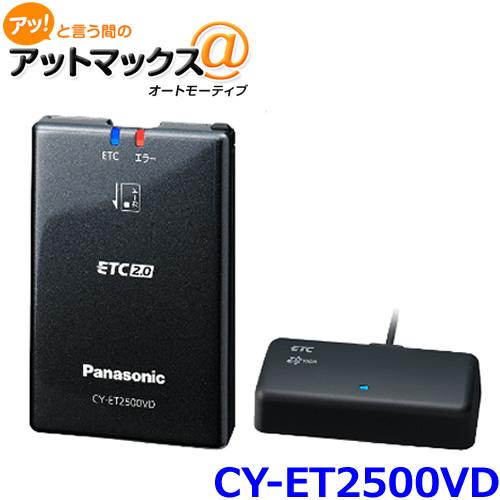 高度化光ビーコン対応ETC2.0車載器 パナソニック ETC2.0車載器 CY-ET2500VD ナビ連動モデル 高度化光ビーコン{CY-ET2500VD[500]}