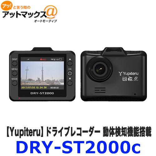 DRY-ST2000c Yupiteru ユピテル ドライブレコーダー 動体検知機能搭載 HDR&FULLHD GPS&Gセンター搭載 {DRY-ST2000C[1103]}