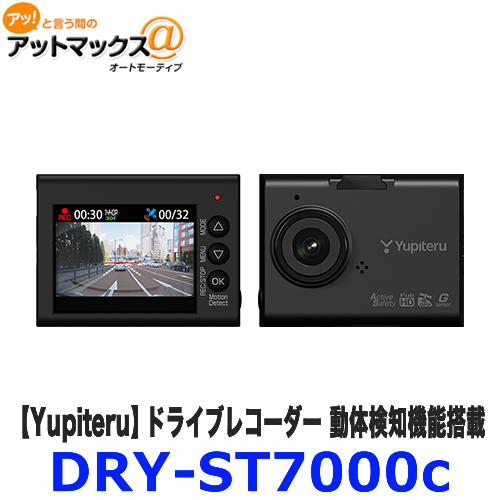 DRY-ST7000c Yupiteru ユピテル ドライブレコーダー 動体検知機能搭載 QUADHD(約350万画素) アクティブセーフティ機能+GPS&Gセンター搭載 {DRY-ST7000C[1103]}