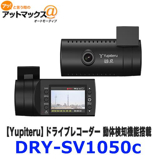 DRY-SV1050c Yupiteru ユピテル ドライブレコーダー 動体検知機能搭載 HDR&FULLHD Gセンター搭載 {DRY-SV1050C[1102]}