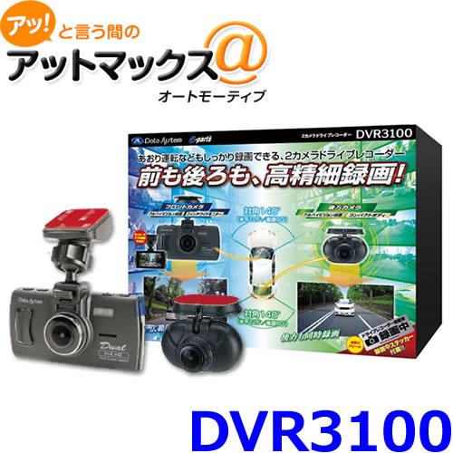 データシステム DataSystem DVR3100 2カメラドライブレコーダー DC12V/24V兼用 {DVR3100[1450]}