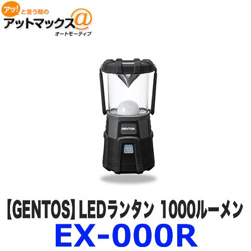 EX-000R GENTOS ジェントス LEDランタン 1000ルーメン USB充電式 ハンガーフック 高輝度チップタイプ LED 耐塵 防滴 {EX-000R[9187]}