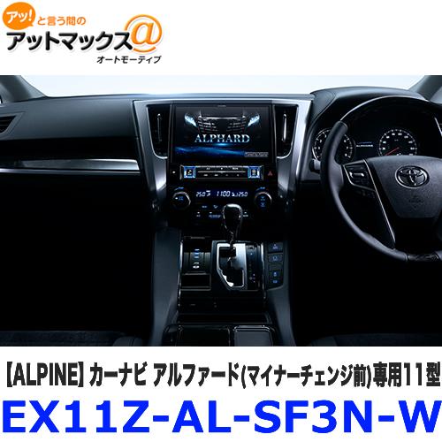 EX11Z-AL-SF3N-W ALPINE アルパイン カーナビ アルファード(H27/1~H30/1 マイナーチェンジ前)専用11型大画面 3カメラ・セーフティーパッケージ バックカメラ色:ホワイト {EX11Z-AL-SF3N-W[960]}