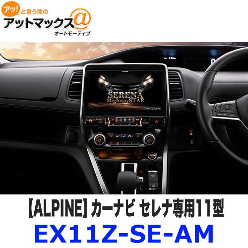 EX11Z-SE-AM ALPINE アルパイン カーナビ セレナ専用11型大画面 高画質WXGA液晶 インテリジェントアラウンドビューモニター付車用 {EX11Z-SE-AM[960]}