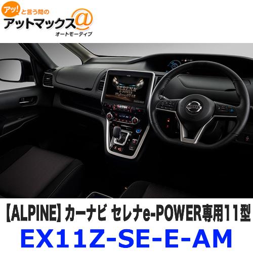 EX11Z-SE-E-AM ALPINE アルパイン カーナビ セレナe-POWER専用11型大画面 高画質WXGA液晶 インテリジェントアラウンドビューモニター対応 {EX11Z-SE-E-AM[960]}