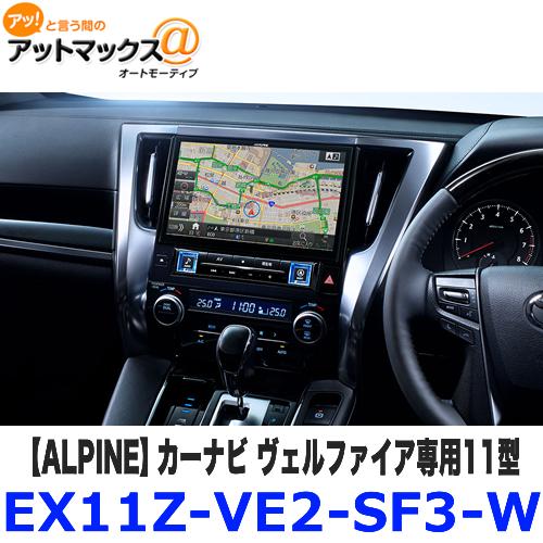 EX11Z-VE2-SF3-W ALPINE アルパイン カーナビ ヴェルファイア専用11型大画面 3カメラ・セーフティーパッケージ バックカメラ色:ホワイト {EX11Z-VE2-SF3-W[960]}