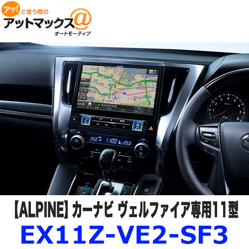 EX11Z-VE2-SF3 ALPINE アルパイン カーナビ ヴェルファイア専用11型大画面 3カメラ・セーフティーパッケージ バックカメラ色:ブラック {EX11Z-VE2-SF3[960]}
