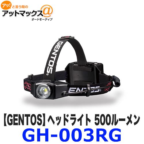 GH-003RG GENTOS ジェントス ヘッドライト 500ルーメン フォーカスコントロール 高輝度チップタイプ LED 耐塵 耐水 {GH-003RG[9187]}