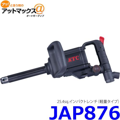 KTC 京都機械工具 JAP876 25.4sq.インパクトレンチ 軽量タイプ {JAP876 9980 } 最新作,本物保証