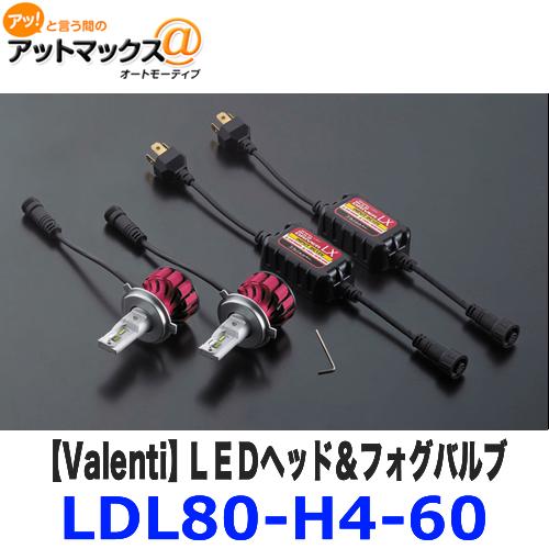 LDL80-H4-60 Valenti ヴァレンティ LEDヘッド&フォグバルブ LED発光点を最適化 コンパクト設計 5700lm {LDL80-H4-60[9980]}
