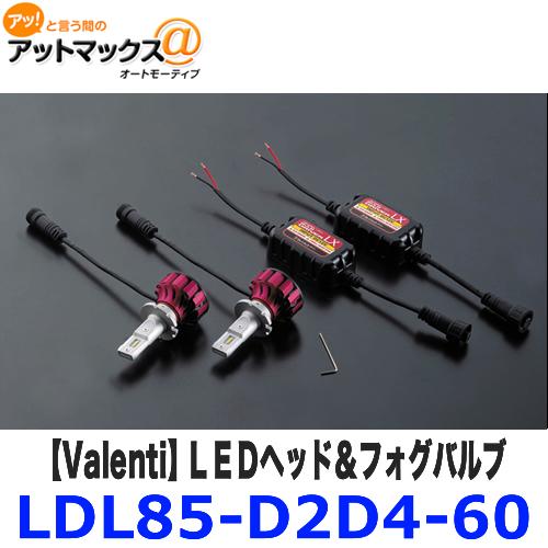 LDL85-D2D4-60 Valenti ヴァレンティ LEDヘッド&フォグバルブ コンパクト設計 5700lm {LDL85-D2D4-60[9980]}