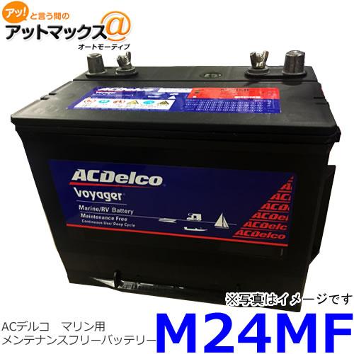 【法人限定品】AC Delco ACデルコ Voyager ボイジャー マリン用ディープサイクルバッテリー M24MF メーカー直送{M24MF[9100]}