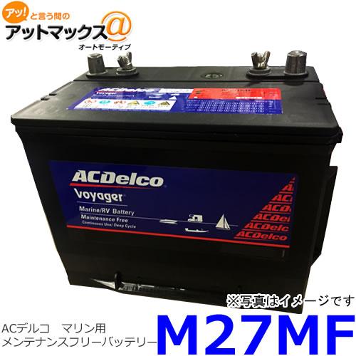 廃バッテリー回収券無料【AC Delco ACデルコ】Voyager ボイジャー マリン用ディープサイクルバッテリー 【 M27MF 】 G&Yu SMF27MS-730 同等品 {M27MF[9100]}