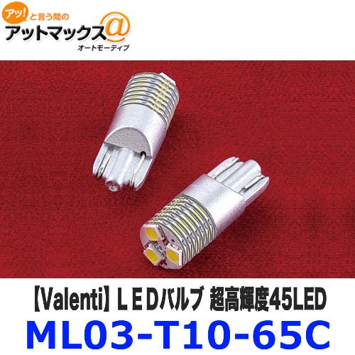 ML03-T10-65C Valenti ヴァレンティ LEDバルブ 超高輝度45LED 250lm クールホワイト {ML03-T10-65C[9980]}