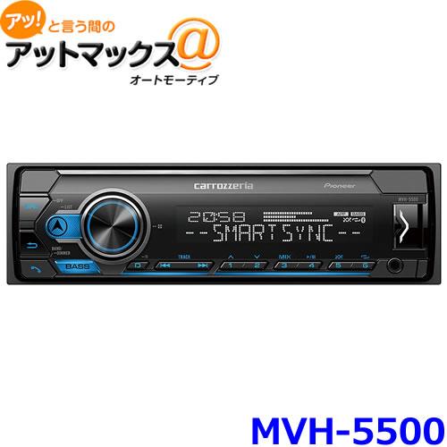 カロッツェリア Carrozzeria MVH-5500 AVメインユニット USB/Bluetooth/AUX搭載{MVH-5500[600]}