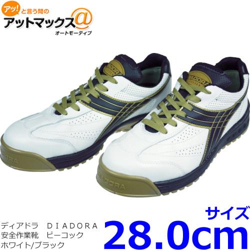 ディアドラ 安全靴(安全作業靴) PC12 ピーコック 28.0cm ホワイト/ブラック DIADORA プロテクティブスニーカー{PC12-280[9980]}