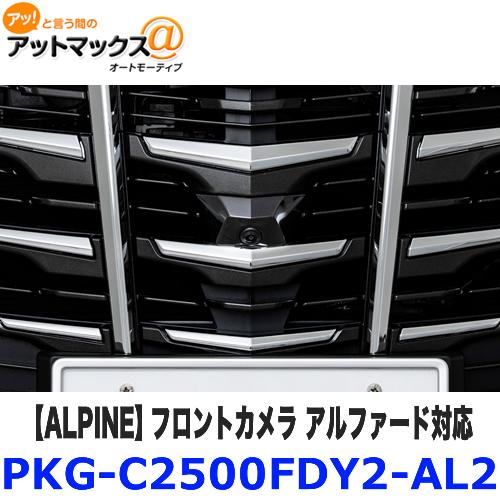 PKG-C2500FDY2-AL2 ALPINE アルパイン フロントカメラ アルファード対応 マルチビュー・フロントカメラ HDR技術搭載 {PKG-C2500FDY2-AL2[960]}