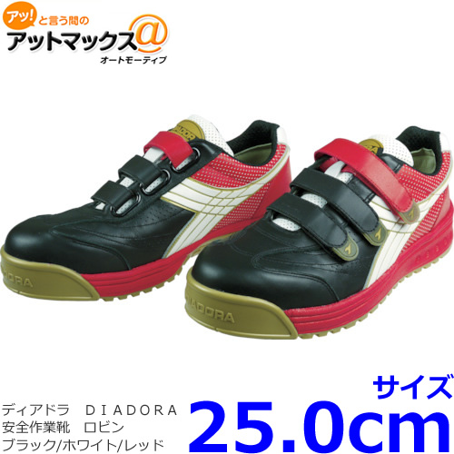 ディアドラ 安全靴(安全作業靴) RB213 ロビン 25.0cm ブラック/ホワイト/レッド DIADORA プロテクティブスニーカー{RB213-250[9980]}