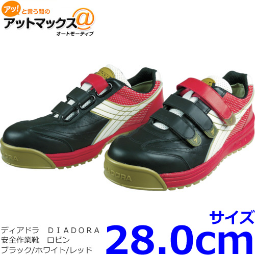 ディアドラ 安全靴(安全作業靴) RB213 ロビン 28.0cm ブラック/ホワイト/レッド DIADORA プロテクティブスニーカー{RB213-280[9980]}