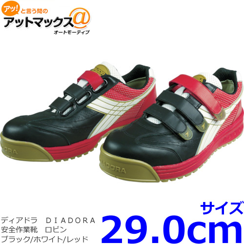 ディアドラ 安全靴(安全作業靴) RB213 ロビン 29.0cm ブラック/ホワイト/レッド DIADORA プロテクティブスニーカー{RB213-290[9980]}