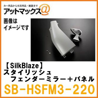 シルクブレイズ SilkBlaze スタイリッシュフェンダーミラー+パネル SB-HSFM3-220{SB-HSFM3-220[9181]}