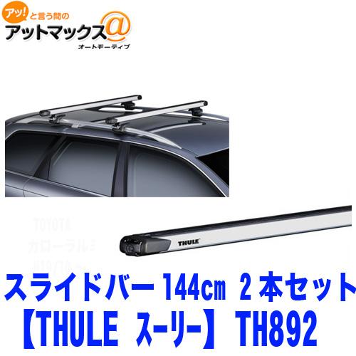 【THULE スーリー】 TH892 スライドバー144cm(4.7kg/1本) 2本セット{TH892[9980]}