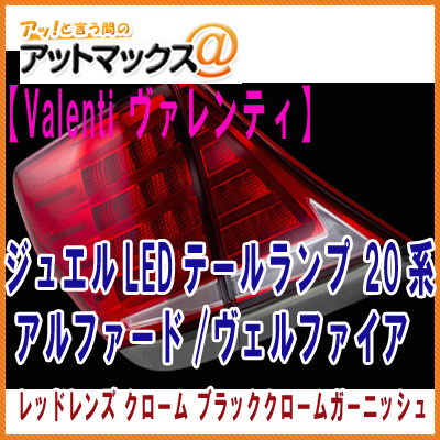 ヴァレンティ LEDテールランプ REVO 20アルファード/ヴェルファイア レッドレンズ/クローム ブラッククロームガーニッシュ TT20AVL-HC-B-2 {TT20AVL-HC-B-2[9980]}