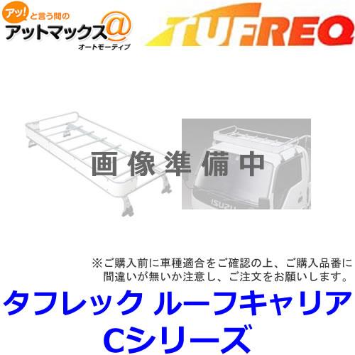 【TUFREQ タフレック】 CF423D トラック用キャリア Cシリーズ ニッサン/NT450 アトラス用 4本脚 {CF423D[9980]}