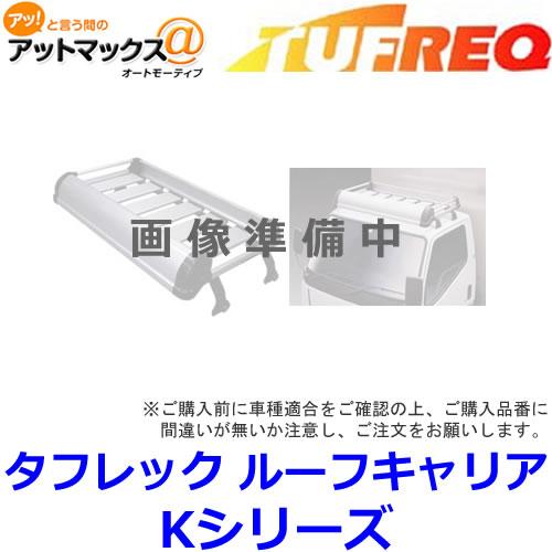 【TUFREQ タフレック】 KF324D トラック用キャリア Kシリーズ ホンダ/アクティトラック4本脚 {KF324D[9980]}