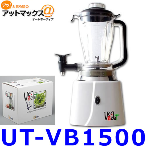 ツインズ UT-VB1500 ベジビート 次世代グラインダージューサー VegBeat ジューサー {UT-VB1500[9980]}